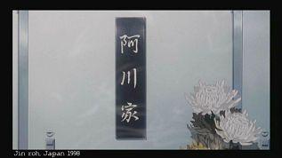 jin-roh 014