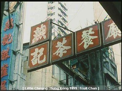 cheung 002